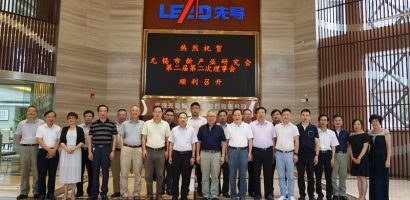 "Wuxi Road of ""Intelligence-made"" and innovation seminar was held in Wuxi Lead"
