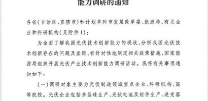 The Tabber and Stringer of Wuxi Lead has been lis