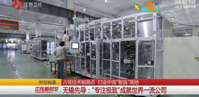 """Jiangsu Satellite TV Reports Wuxi Lead: """"Focus and Perfection"""", striving to be world-class companies."""